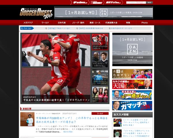 '201803,soccerdigestweb.com'