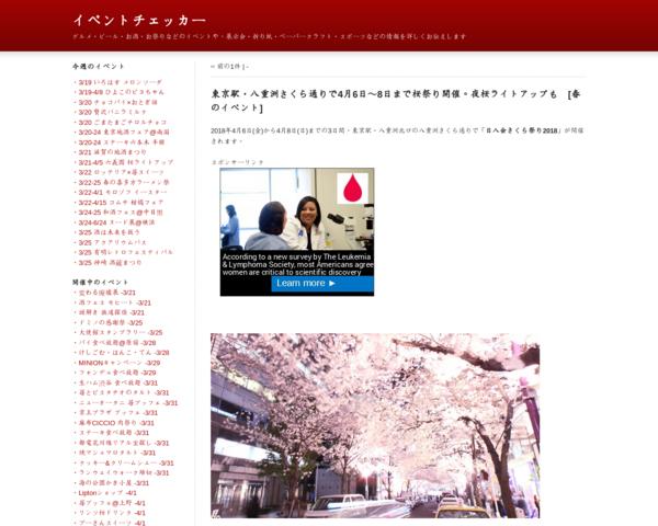 '201803,event-checker.blog.so-net.ne.jp'