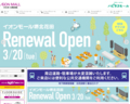'201803,sakaikitahanada-aeonmall.com'