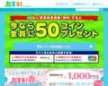 '201803,coin.fujitv.co.jp'