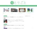'201803,blog.yutorigoto.com'
