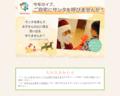 '201803,parent.charity-santa.com'