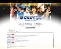 '201803,nhk-trophy2017.jp'