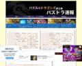 '201804,pazdra2ch.blog.jp'