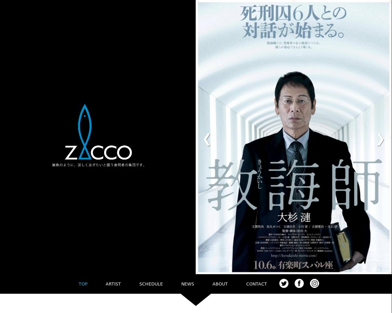 zacco.co.jp(2018/04/15 10:50:39)