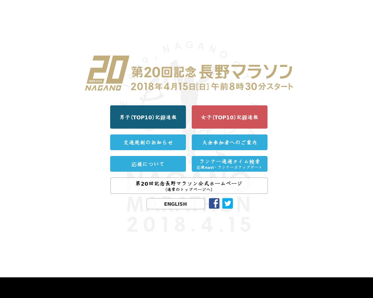 www.naganomarathon.gr.jp(2018/04/15 19:50:49)