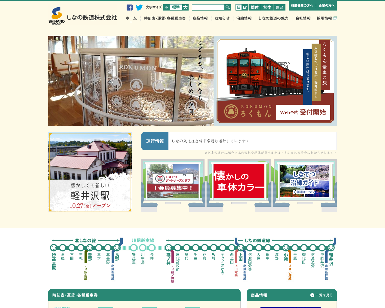 www.shinanorailway.co.jp(2018/04/15 20:00:41)