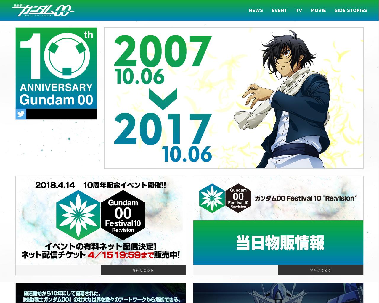 www.gundam00.net(2018/04/15 21:20:41)