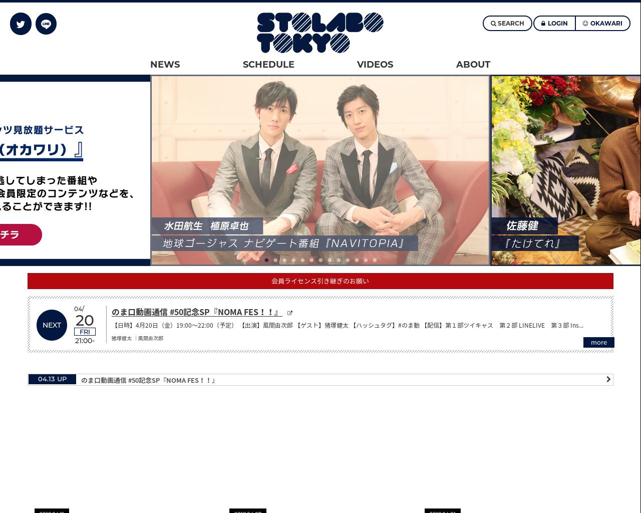 stolabo-tokyo.com(2018/04/16 02:10:45)