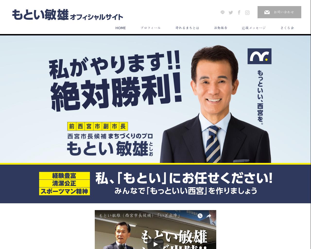 motoi-toshio.com(2018/04/16 03:10:54)