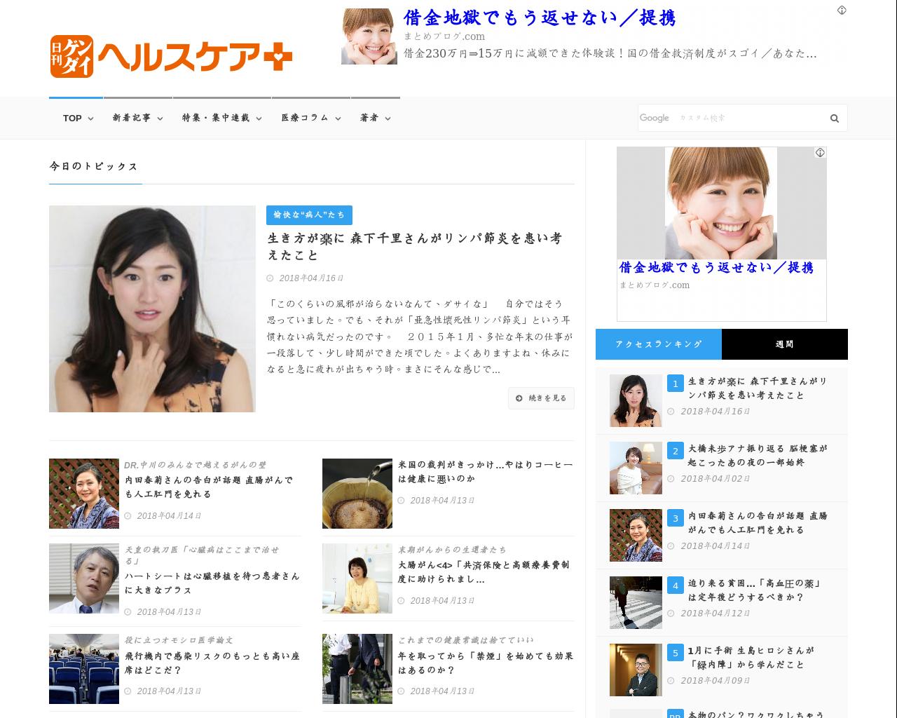 hc.nikkan-gendai.com(2018/04/16 09:40:41)