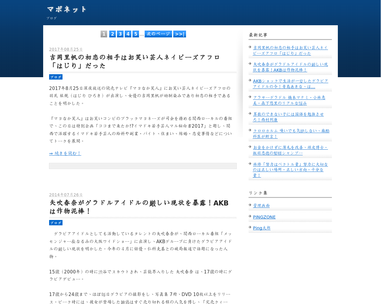 mabo.livedoor.biz(2018/04/16 10:50:40)