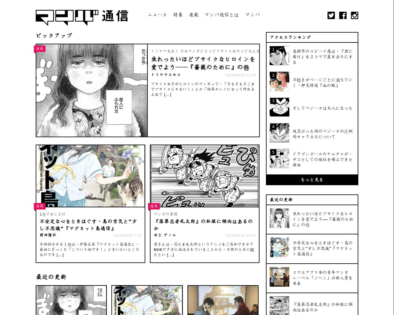 magazine.manba.co.jp(2018/04/16 13:10:42)