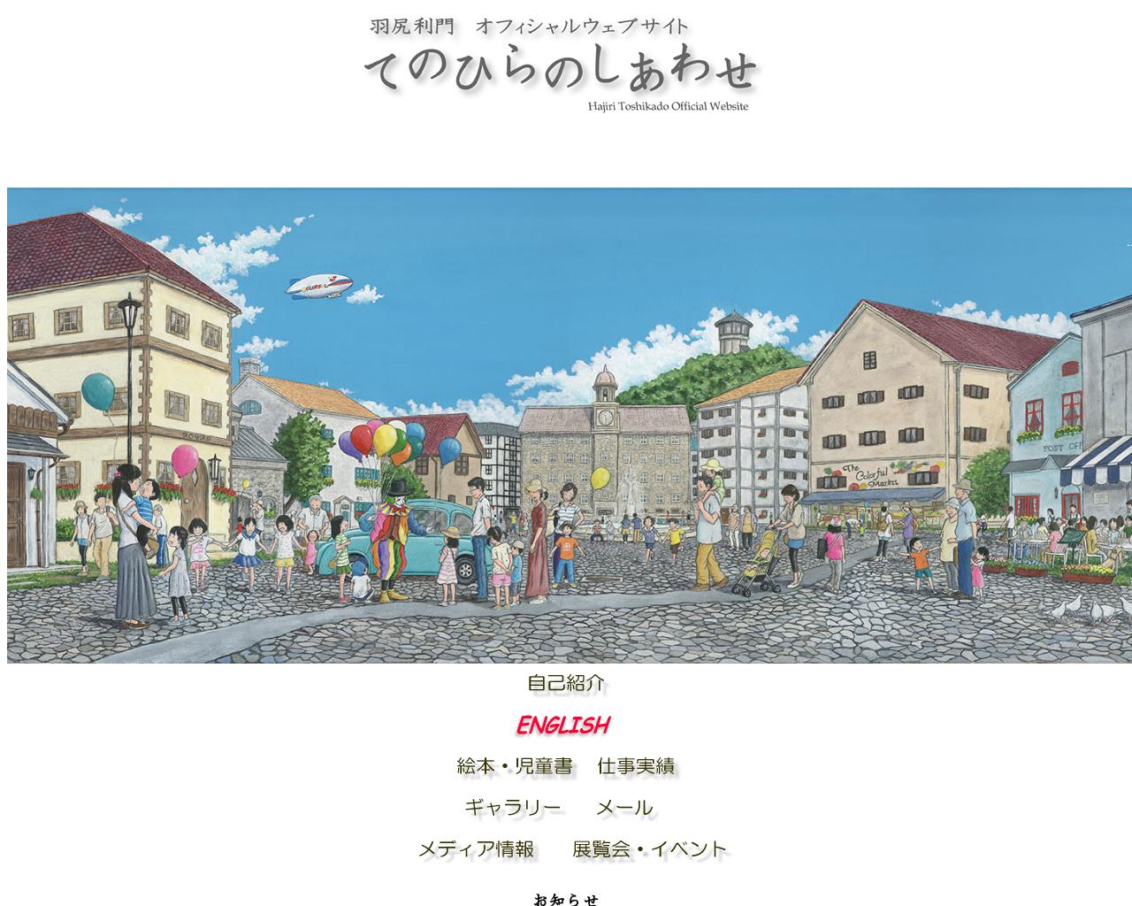 hajiritoshikado.com(2018/04/16 14:00:41)