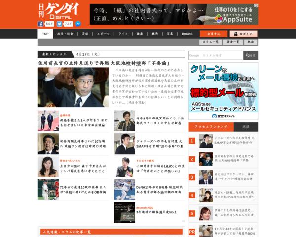 '201804,nikkan-gendai.com'