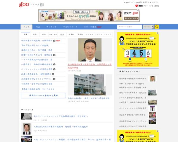 '201804,news.goo.ne.jp'