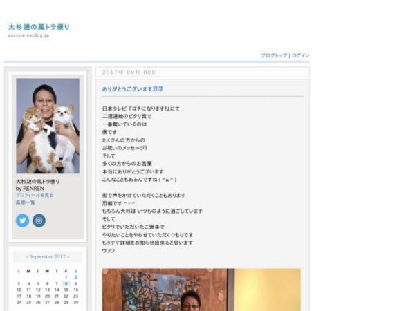 '201804,zaccoe.exblog.jp'