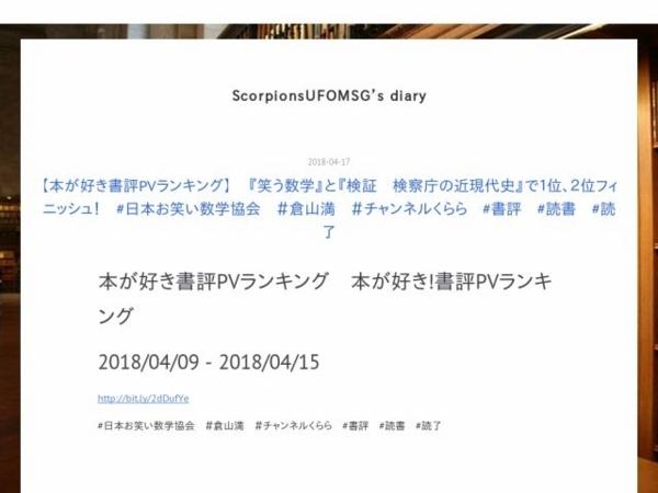 '201804,scorpionsufomsg.hatenablog.com'