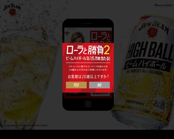 '201804,jimbeamcp.jp'
