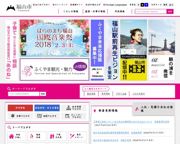 '201804,city.fukuyama.hiroshima.jp'