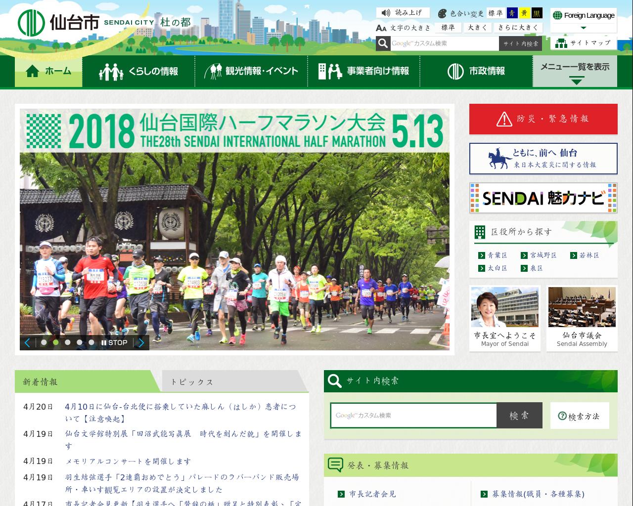 www.city.sendai.jp(2018/04/22 14:11:41)