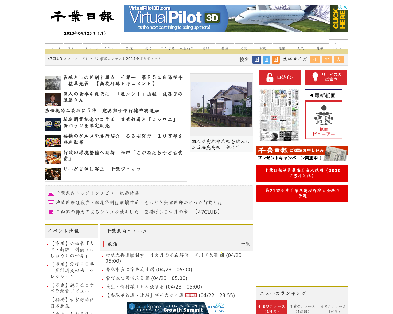 www.chibanippo.co.jp(2018/04/23 14:50:41)