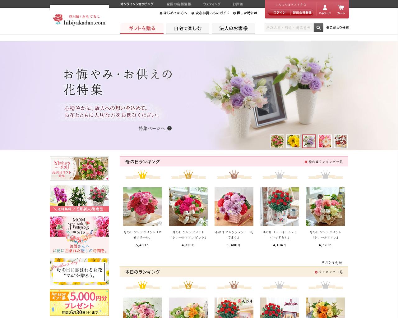 www.hibiyakadan.com(2018/05/02 23:10:49)