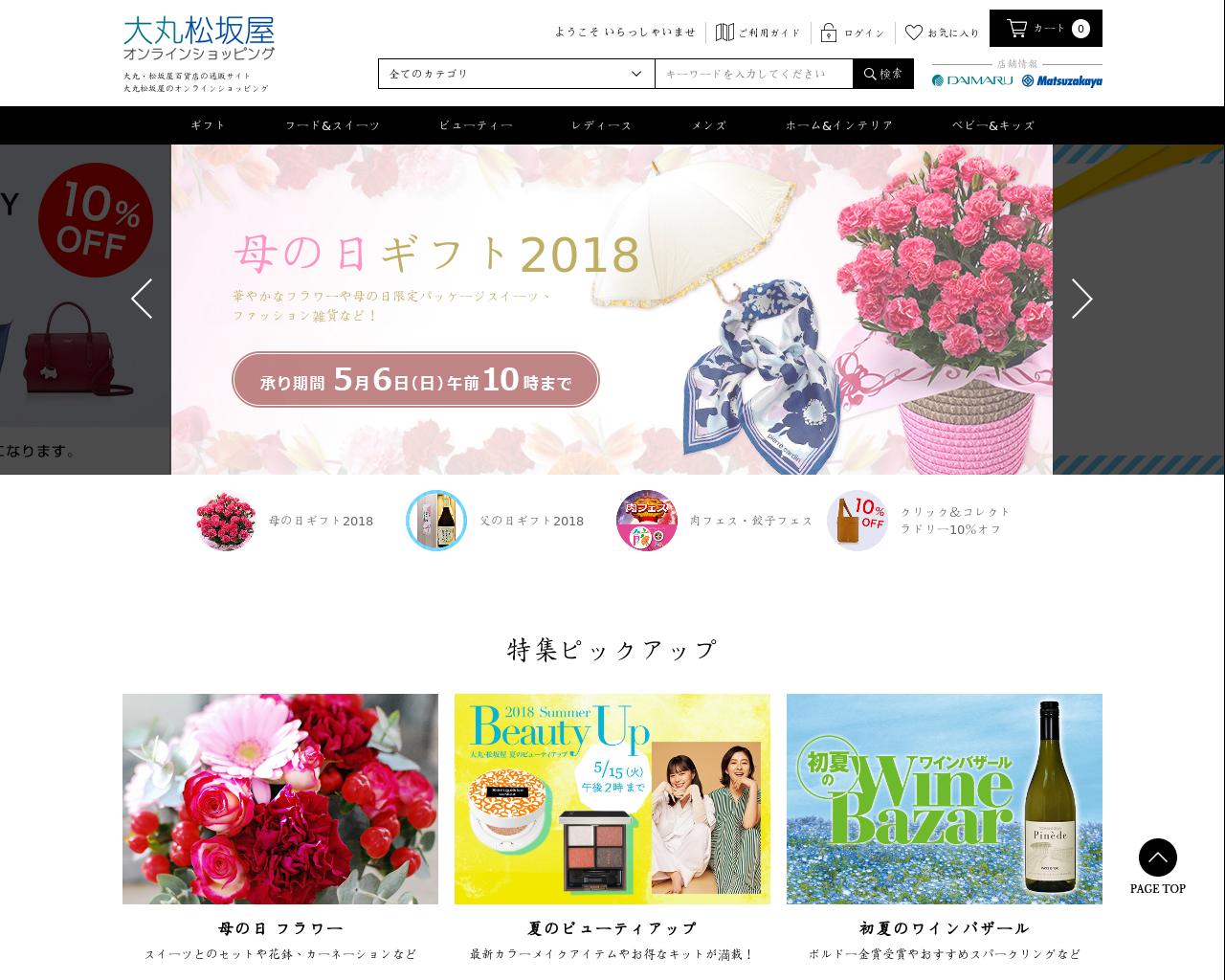 www.daimaru-matsuzakaya.jp(2018/05/03 00:00:40)