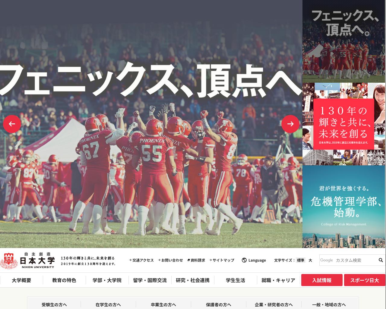 www.nihon-u.ac.jp(2018/05/13 07:20:39)