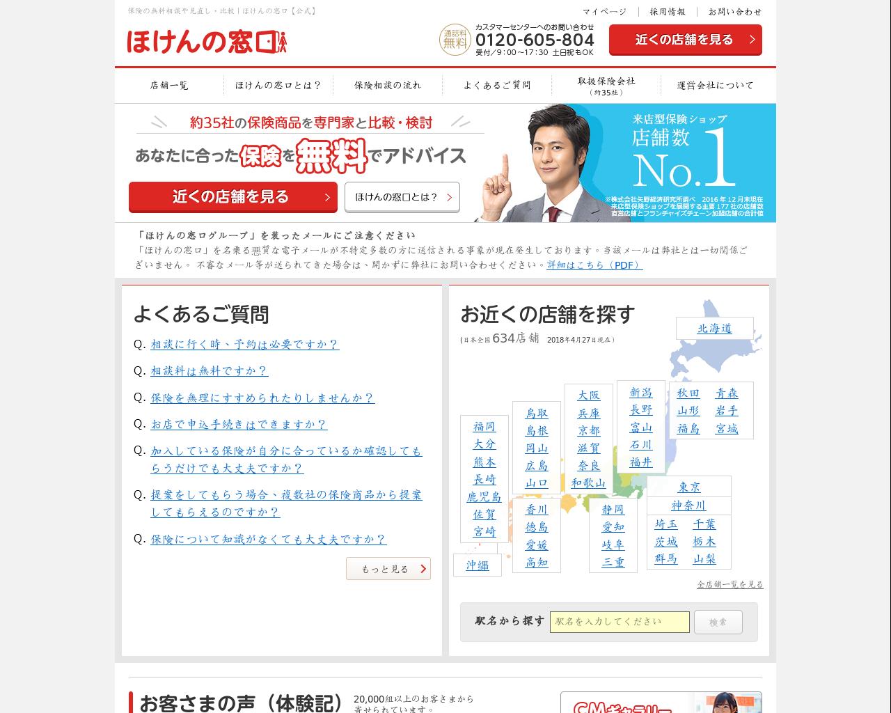 www.hokennomadoguchi.com(2018/05/14 05:50:42)