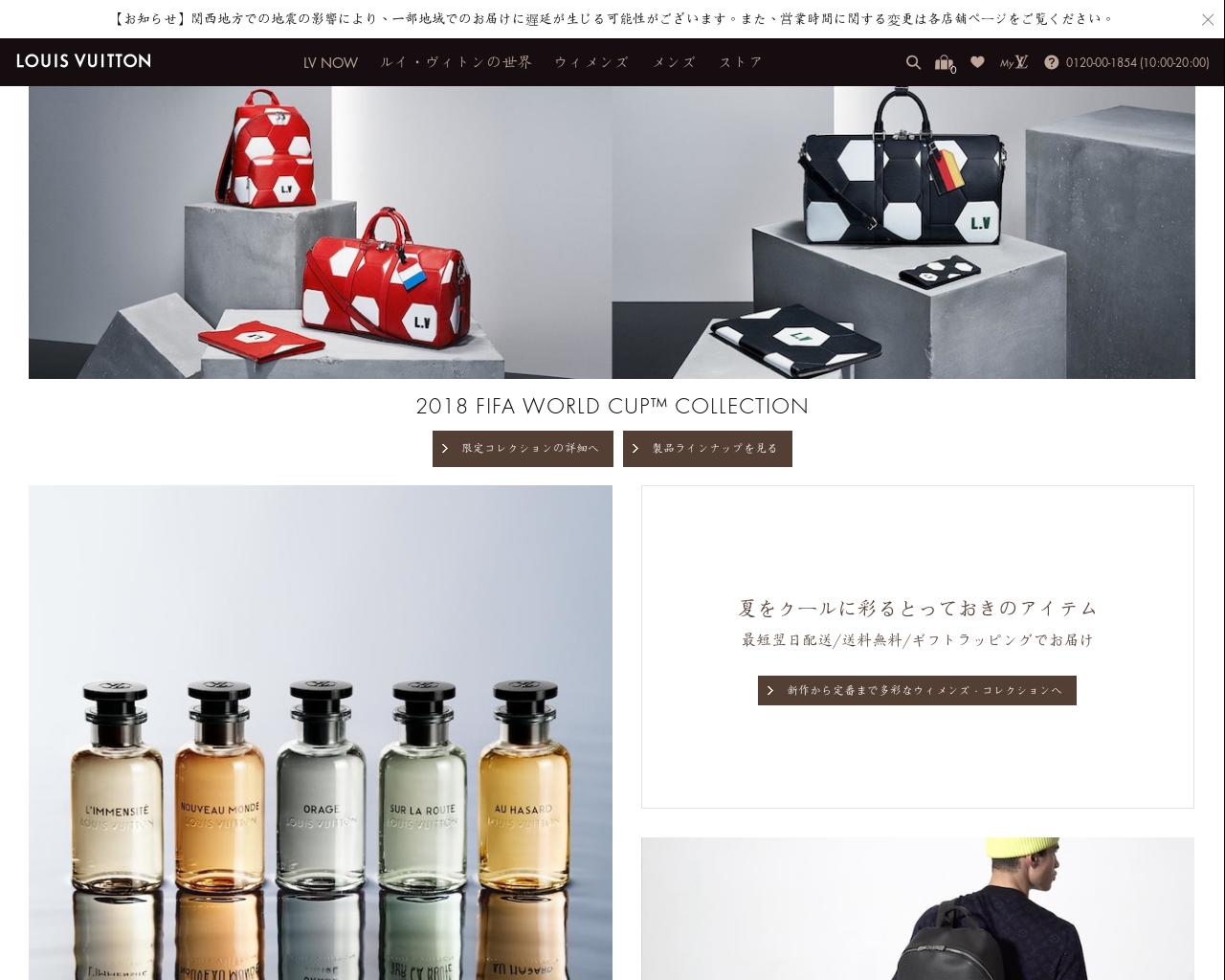 jp.louisvuitton.com(2018/06/20 11:20:59)