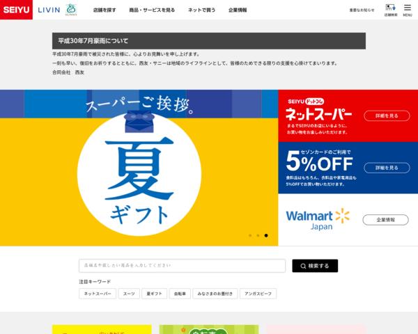 '201807,seiyu.co.jp'