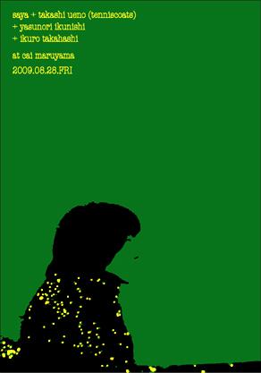 f:id:meddle:20090807141248j:image