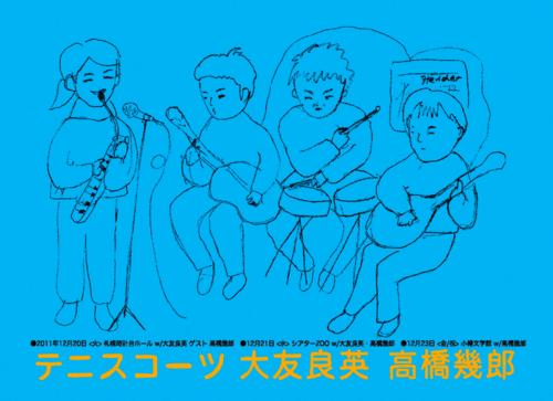 f:id:meddle:20111130154221j:image