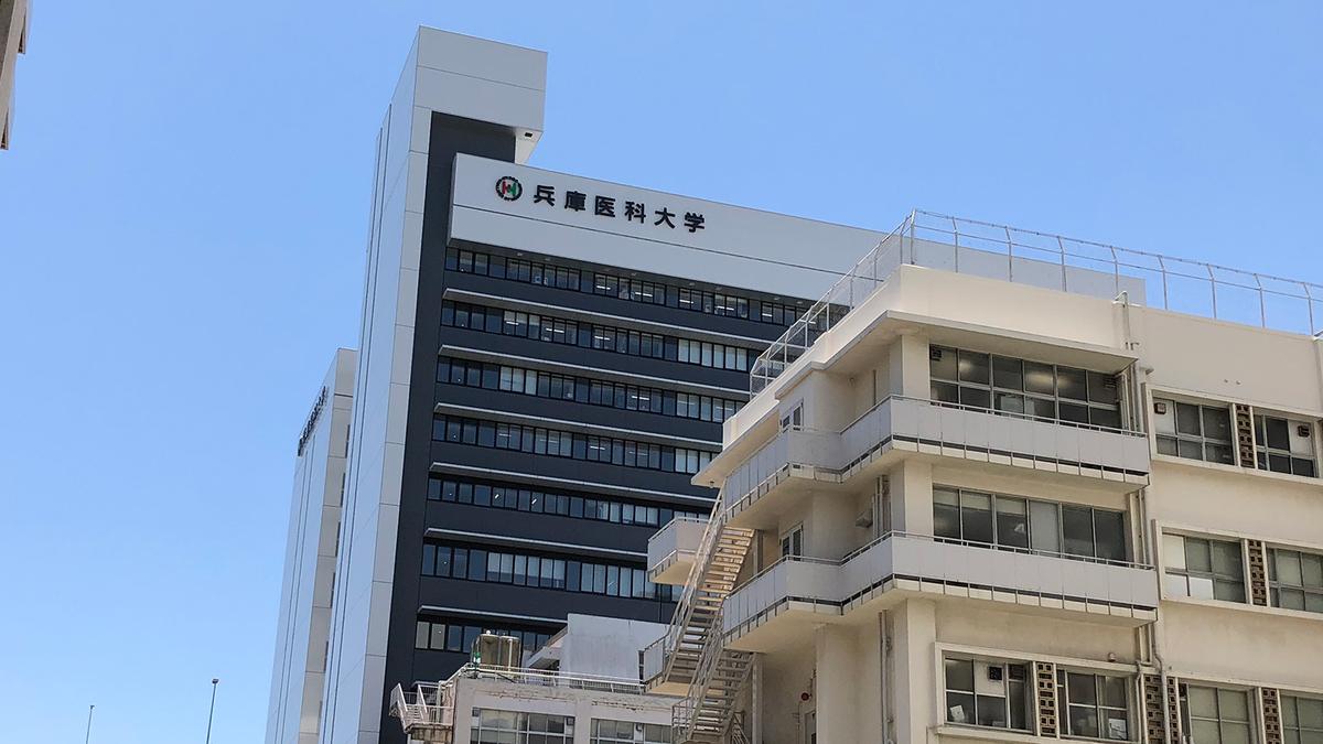 兵庫医科大学外観