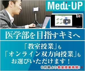 医学部受験指導専門Medi-UP バナー