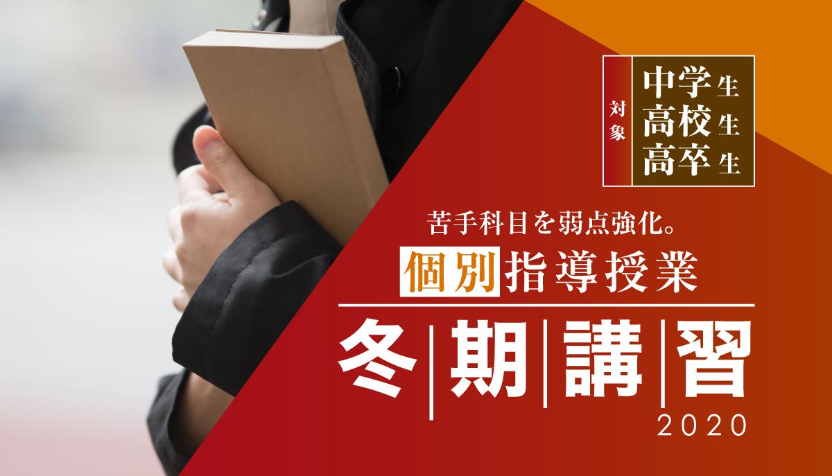 冬期講習2020 中学生・高校生・高卒生対象個別指導コース