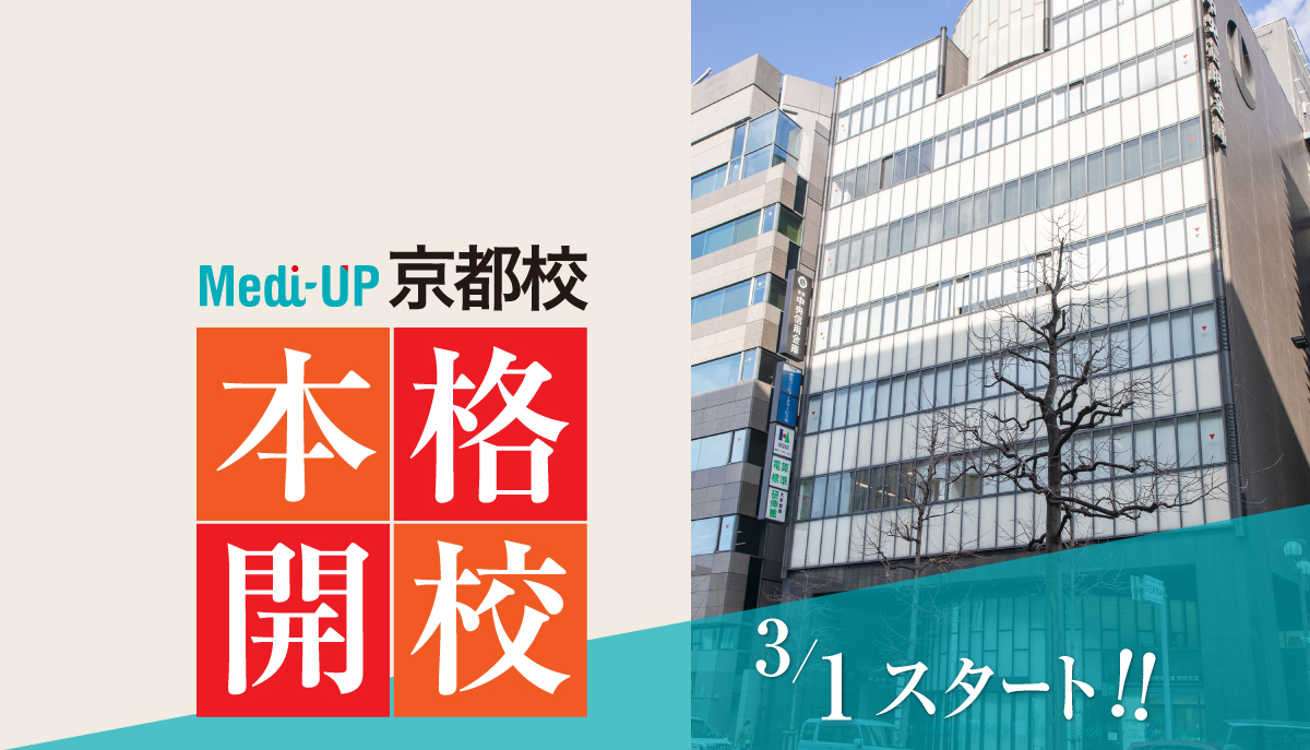 Medi Up京都校本格開校