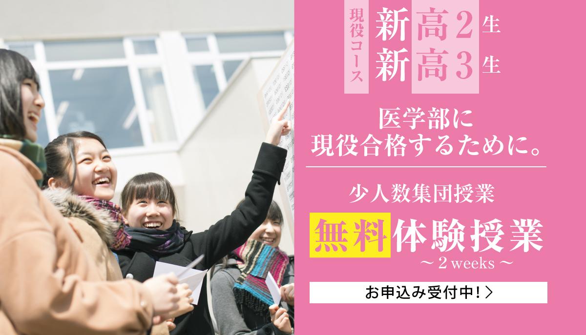 【現役生コース(新高2・新高3)対象】 少人数集団授業 体験授業2weeks