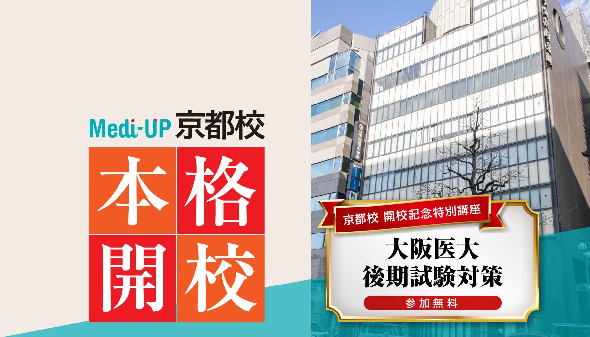 Medi Up京都校開校記念特別講座!『大阪医大後期試験対策』