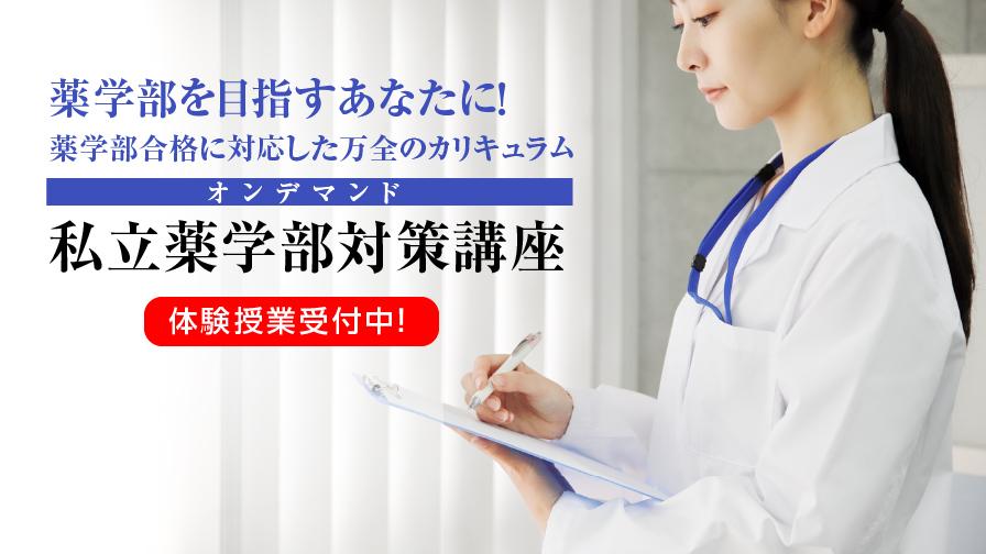 オンデマンド 私立薬学部対策講座(新高3生対象)
