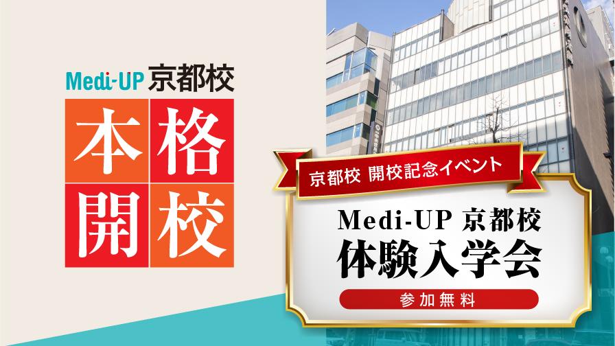 Medi-UP京都校体験入学会