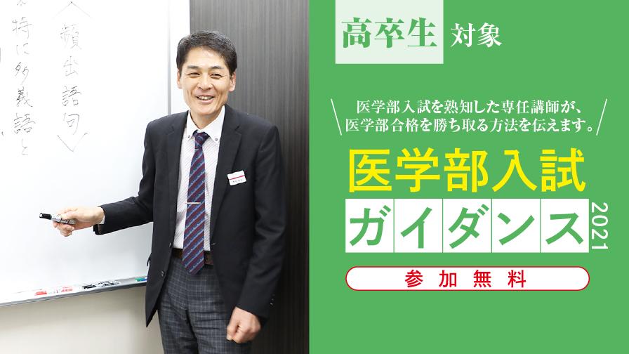 医学部入試ガイダンス2021