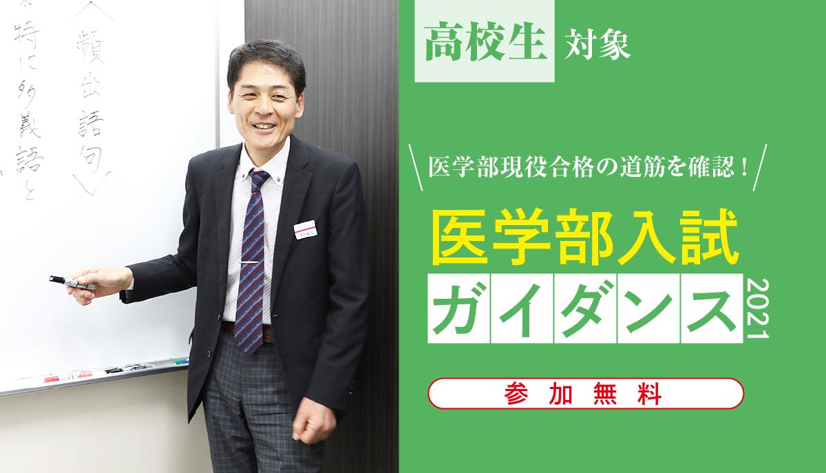 高校生対象医学部入試ガイダンス2021