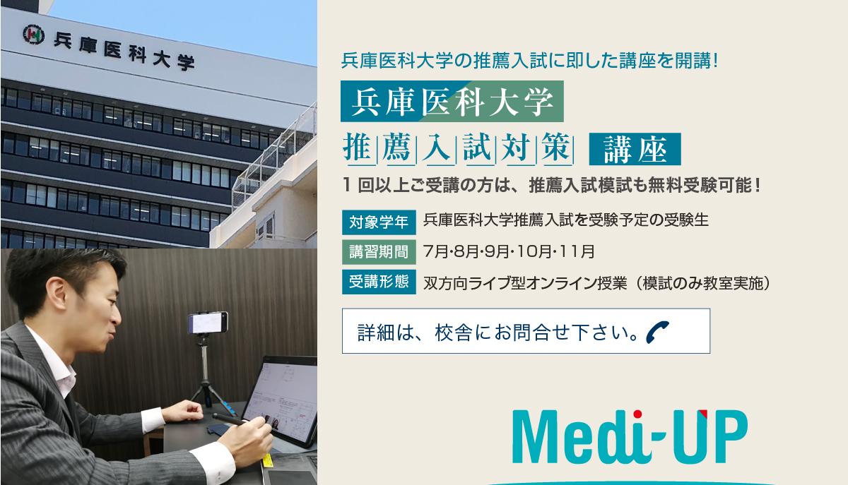 兵庫医科大学 推薦入試対策講座2021