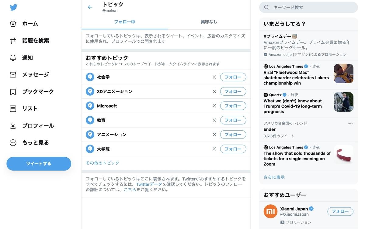 f:id:mediatech_jp:20201021144215j:plain