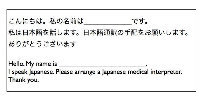 f:id:medicalinterpreter:20140501195225p:plain