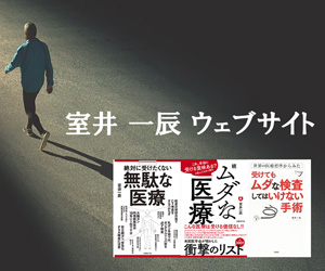 室井一辰ウェブサイト