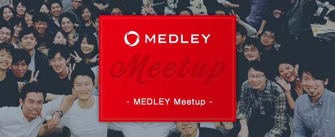 f:id:medley_inc:20170210165633p:plain