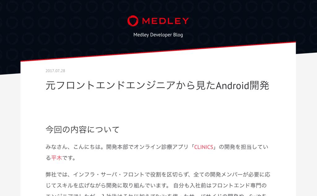 f:id:medley_inc:20170728130402p:plain